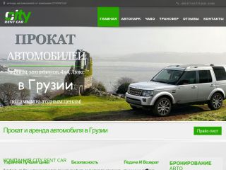 CITY RENT CAR - Прокат авто