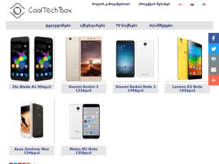 CoolTechBox