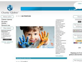 Charity Foundation Globus