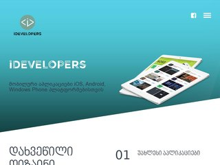 iDevelopers