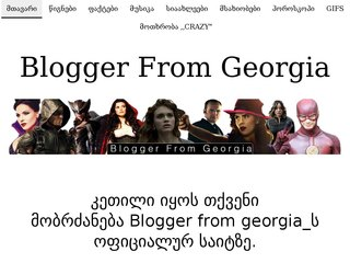 Blogger From Georgia