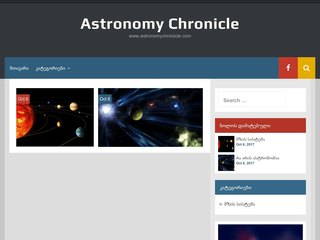 AstronomyChronicle.com