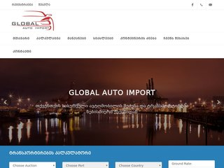 Global Auto Import