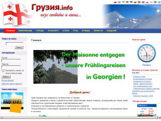 Gruzya.info -Travel in Georgia