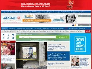 Ambebi.ge (ამბები.ge)