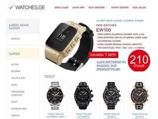 -= www.WATCHES.ge =-