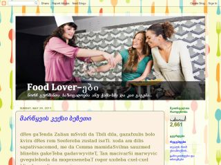 Food Lover-ები