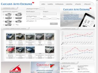 Caucasus Auto Exchange
