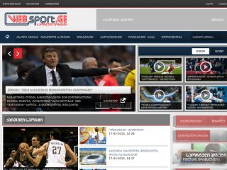 WEBSPORT.GE